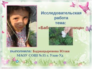 Исследовательская работа тема: «Бабочка-капустница» выполнила: Бадмацыренова