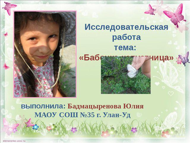 Исследовательская работа тема: «Бабочка-капустница» выполнила: Бадмацыренова...