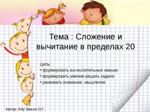Тема : Сложение и вычитание в пределах 20 Цель: формировать вычислительные на