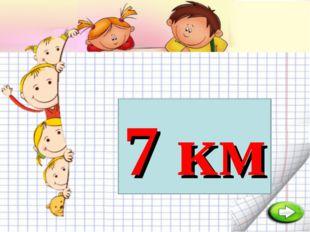 Пара лошадей пробежала 7 км. Какое расстояние пробежала каждая лошадь? 7 км