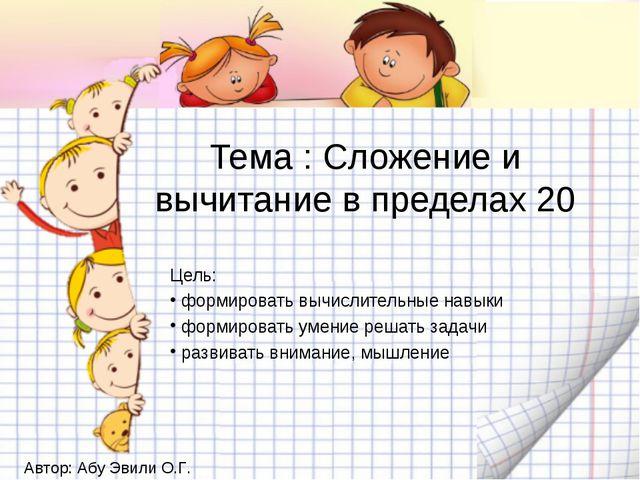 Тема : Сложение и вычитание в пределах 20 Цель: формировать вычислительные на...