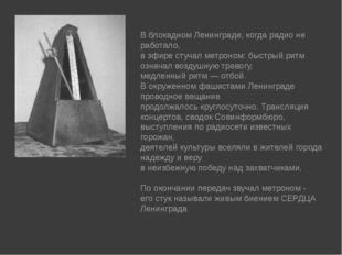 В блокадном Ленинграде, когда радио не работало, в эфире стучал метроном: бы