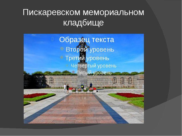 Пискаревском мемориальном кладбище