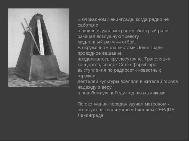 В блокадном Ленинграде, когда радио не работало, в эфире стучал метроном: бы...