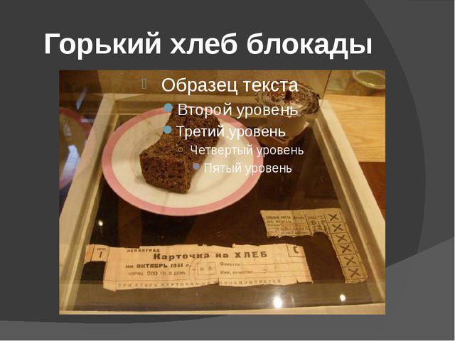 Горький хлеб блокады