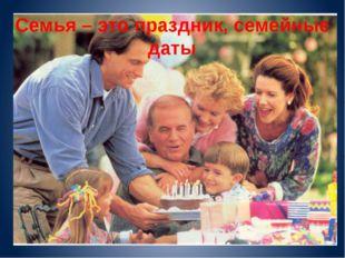 Семья – это праздник, семейные даты