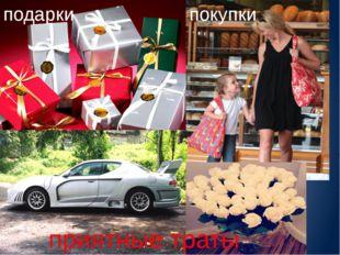 подарки покупки приятные траты