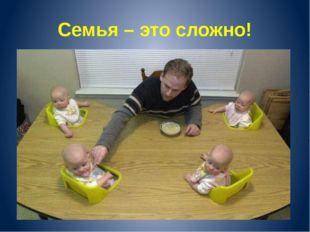 Семья – это сложно!