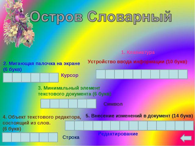 5. Внесение изменений в документ (14 букв) Редактирование Устройство ввода ин...