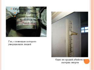 Газ, с помощью которого умерщвляли людей Одно из орудий убийств в лагерях сме