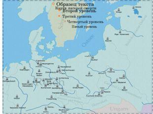 Карта лагерей смерти
