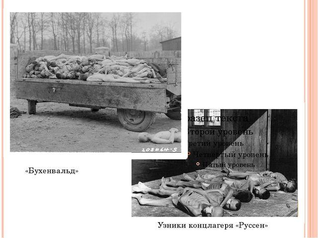 Узники концлагеря «Руссен» «Бухенвальд»