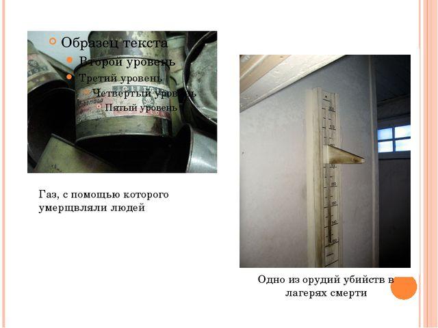 Газ, с помощью которого умерщвляли людей Одно из орудий убийств в лагерях сме...