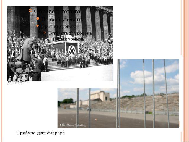 Трибуна для фюрера