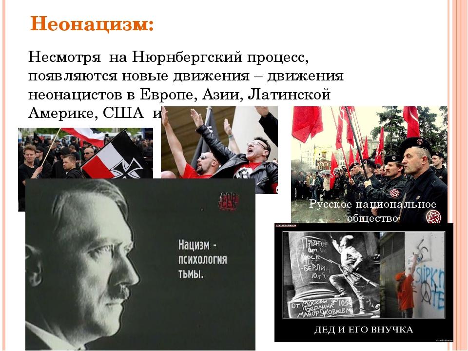 Неонацизм: Несмотря на Нюрнбергский процесс, появляются новые движения – движ...