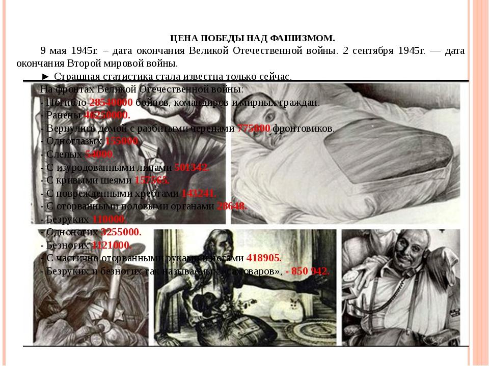 ЦЕНА ПОБЕДЫ НАД ФАШИЗМОМ. 9 мая 1945г. – дата окончания Великой Отечественной...