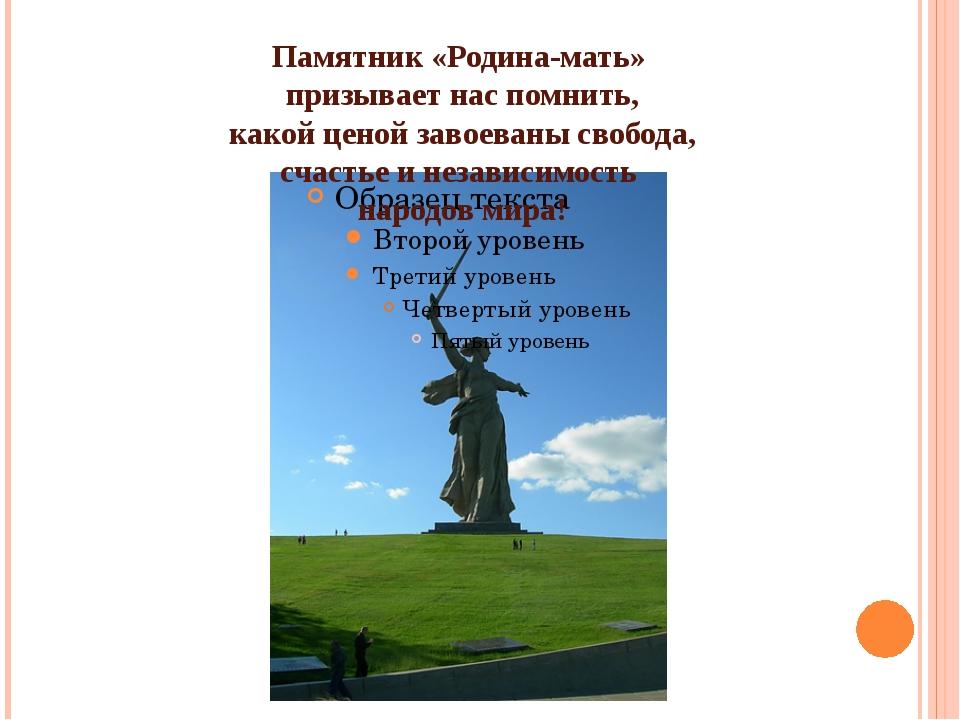 Памятник «Родина-мать» призывает нас помнить, какой ценой завоеваны свобода,...