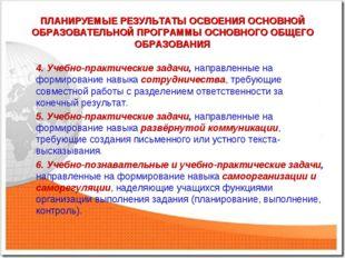 ПЛАНИРУЕМЫЕ РЕЗУЛЬТАТЫ ОСВОЕНИЯ ОСНОВНОЙ ОБРАЗОВАТЕЛЬНОЙ ПРОГРАММЫ ОСНОВНОГО