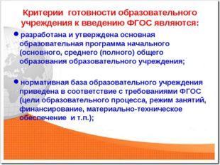 Критерии готовности образовательного учреждения к введению ФГОС являются: ра