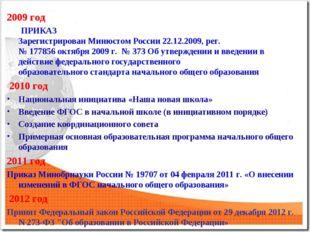 2009 год ПРИКАЗ Зарегистрирован Минюстом России 22.12.2009, рег. № 177856 ок