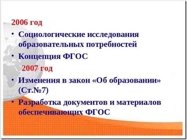 2006 год Социологические исследования образовательных потребностей Концепция...