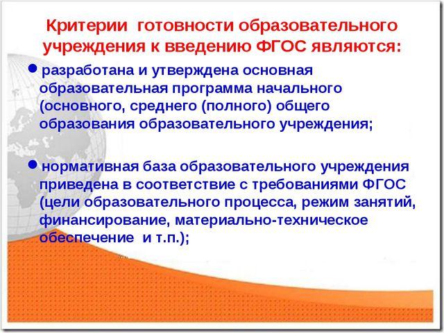 Критерии готовности образовательного учреждения к введению ФГОС являются: ра...