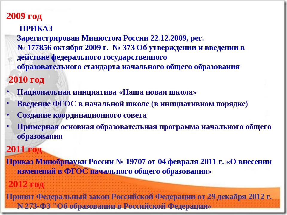 2009 год ПРИКАЗ Зарегистрирован Минюстом России 22.12.2009, рег. № 177856 ок...