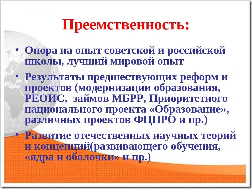 Преемственность: Опора на опыт советской и российской школы, лучший мировой о...