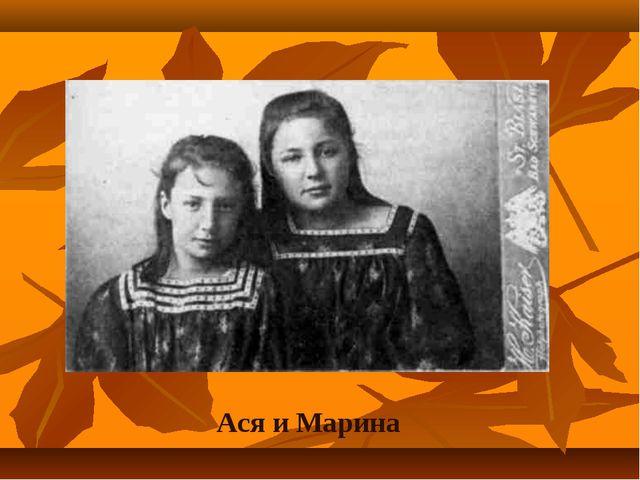 Ася и Марина
