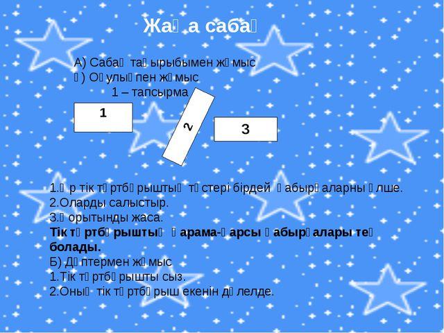 А) Сабақ тақырыбымен жұмыс ә) Оқулықпен жұмыс 1 – тапсырма 1.Әр тік төртбұрыш...