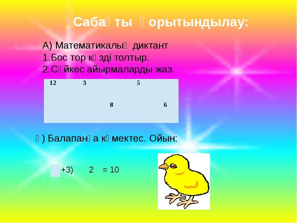А) Математикалық диктант 1.Бос тор көзді толтыр. 2.Сәйкес айырмаларды жаз. Са...
