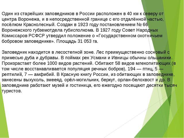 Один из старейших заповедников в России расположен в 40 км к северу от центра...