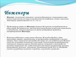 Инженеры Инженер - технический специалист с высшим образованием, специализаци
