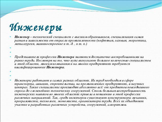 Инженеры Инженер - технический специалист с высшим образованием, специализаци...