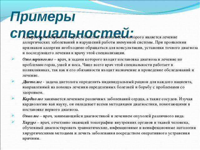 Примеры специальностей: Аллерголог-иммунолог - врач, областью деятельности ко...