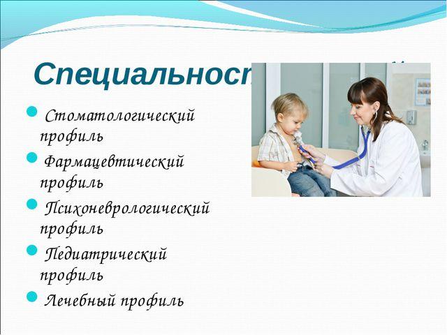 Специальности врачей. Стоматологический профиль Фармацевтический профиль Псих...