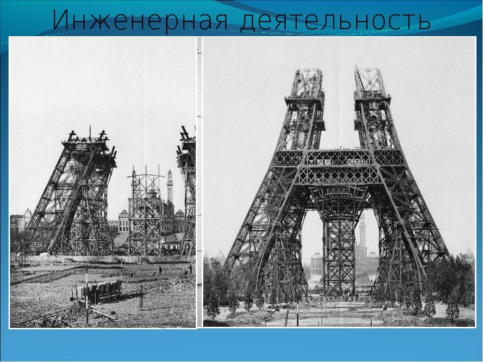 Инженерная деятельность