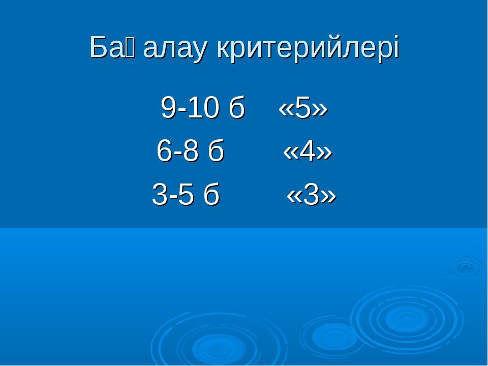 Бағалау критерийлері 9-10 б «5» 6-8 б «4» 3-5 б «3»
