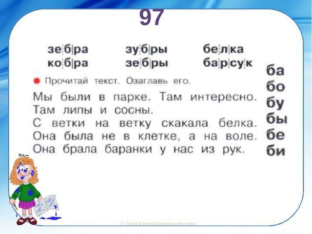 97 ©Ольга Михайловна Носова