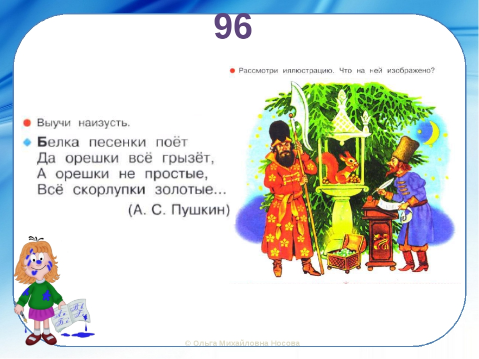 96 ©Ольга Михайловна Носова