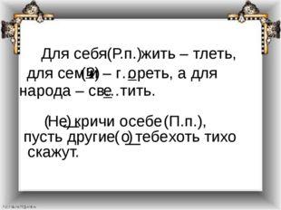 Для себя (Р.п.) жить – тлеть, для сем (?) и – г…реть, а для народа – св…тить