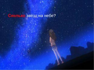 Сколько звёзд на небе?