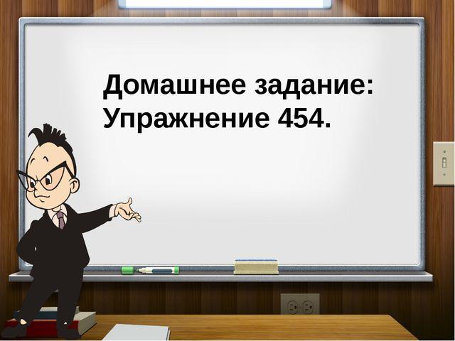 Домашнее задание: Упражнение 454.