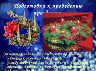 Подготовка к проведению праздника. За четыре недели до Рождества во многих не