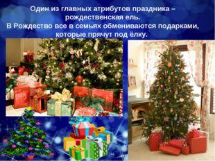 Один из главных атрибутов праздника – рождественская ель. В Рождество все в с