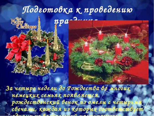 Подготовка к проведению праздника. За четыре недели до Рождества во многих не...