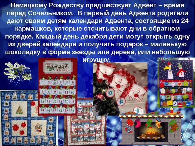 Немецкому Рождеству предшествует Адвент – время перед Сочельником. В первый...