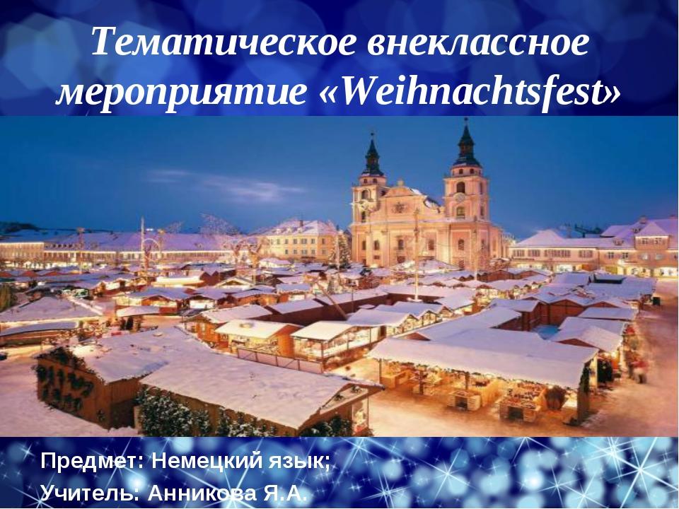 Тематическое внеклассное мероприятие «Weihnachtsfest» Предмет: Немецкий язык;...