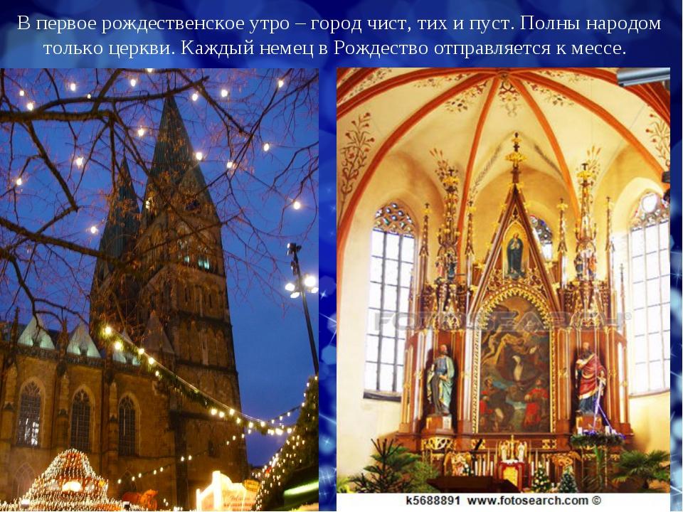 В первое рождественское утро – город чист, тих и пуст. Полны народом только...