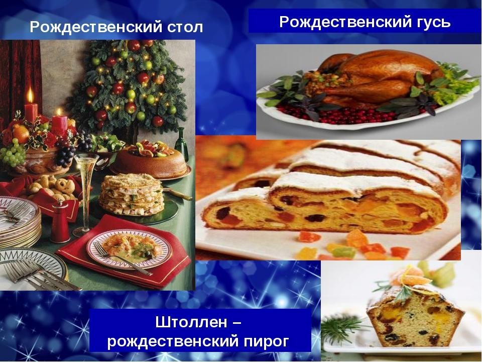 Рождественский стол Штоллен – рождественский пирог Рождественский гусь